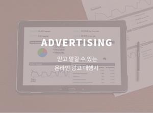 온라인 광고