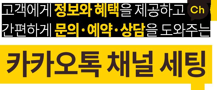 카카오톡 채널세팅