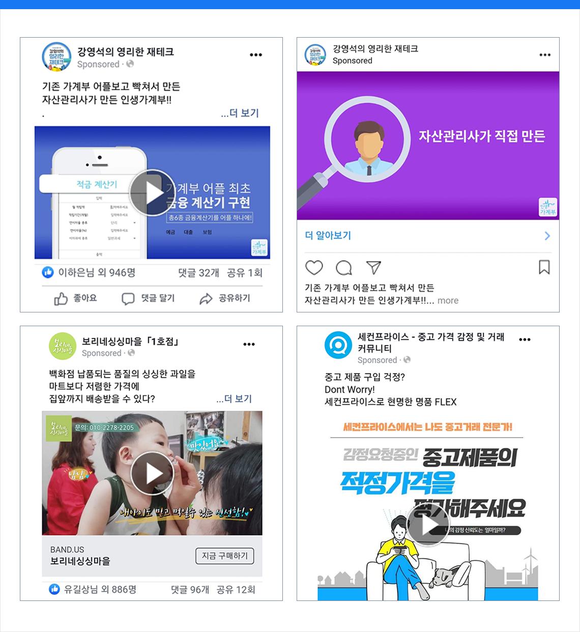 페이스북 마케팅 사례